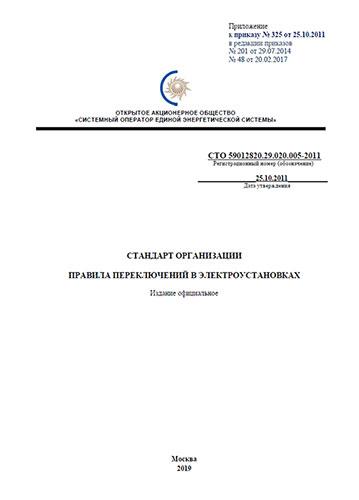 СТО 59012820.29.020.005-2011 Правила переключения в электроустановках 2020 год. Последняя редакция
