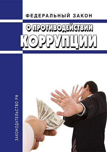 О противодействии коррупции. Федеральный закон от 25.12.2008 № 273-ФЗ 2020 год. Последняя редакция