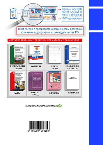 Наставление по технической эксплуатации и ремонту авиационной техники (НТЭРАТ ГА -93) 2020 год. Последняя редакция