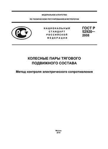 ГОСТ Р 52920-2008 Колесные пары тягового подвижного состава. Метод контроля электрического сопротивления