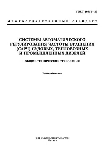 ГОСТ 10511-83 Системы автоматического регулирования частоты вращения (САРЧ) судовых, тепловозных и промышленных дизелей. Общие технические требования