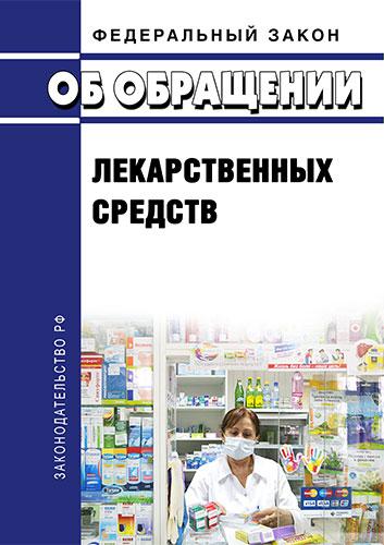 Об обращении лекарственных средств. Федеральный закон от 12.04.2010 № 61-ФЗ 2020 год. Последняя редакция