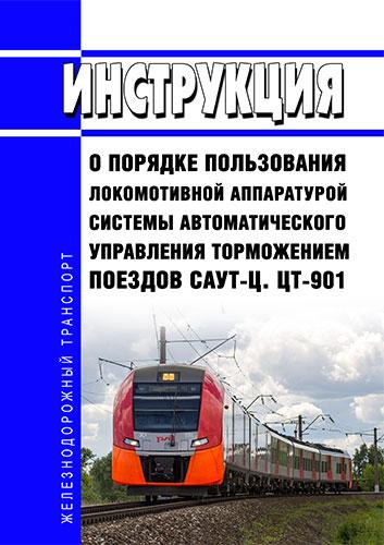 ЦТ-901 Инструкция о порядке пользования локомотивной аппаратурой системы автоматического управления торможением поездов САУТ-Ц