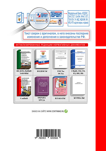 Санитарные правила для предприятий по производству сварочных материалов (электродов, порошковой проволоки и флюсов) 2020 год. Последняя редакция