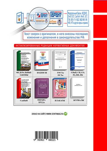 Федеральные авиационные правила Требования, предъявляемые к аэродромам, предназначенным для взлета, посадки, руления и стоянки гражданских воздушных судов 2020 год. Последняя редакция
