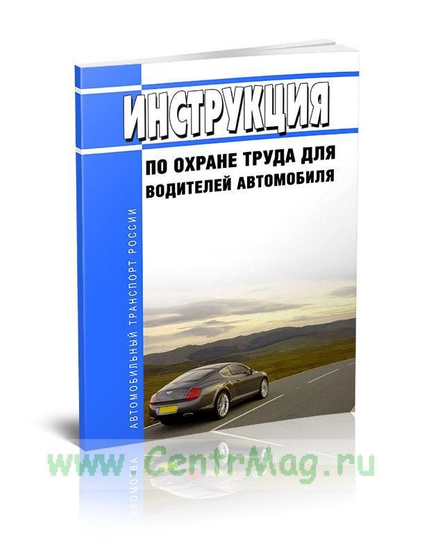 Инструкция по охране труда для водителей автомобиля