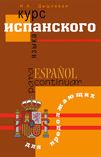 Курс испанского языка для продолжающих (2-е издание, исправленное и дополненное)