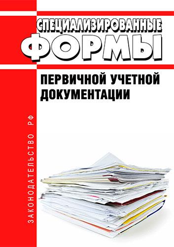 Специализированные формы первичной учетной документации 2020 год. Последняя редакция