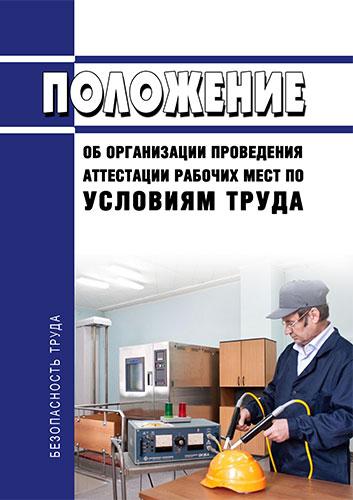 Положение об организации проведения аттестации рабочих мест по условиям труда