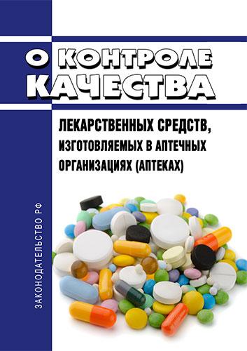 О контроле качества лекарственных средств, изготовляемых в аптечных организациях (аптеках) 2019 год. Последняя редакция