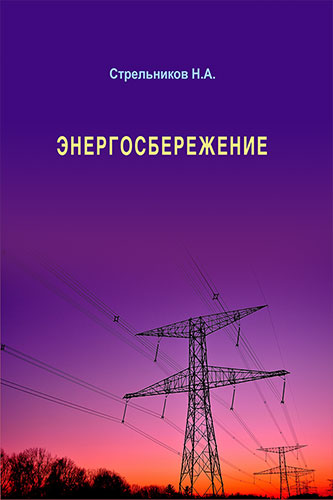 Энергосбережение: учебник