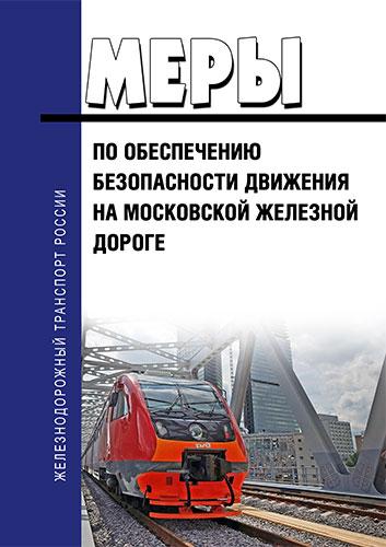 Меры по обеспечению безопасности движения на Московской железной дороге 2020 год. Последняя редакция