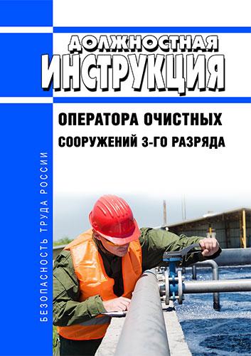 Должностная инструкция оператора очистных сооружений 3-го разряда