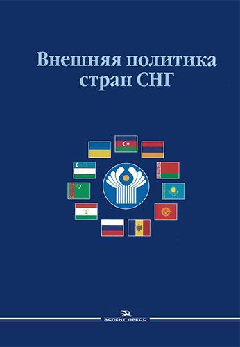 Внешняя политика стран СНГ. Учебное пособие