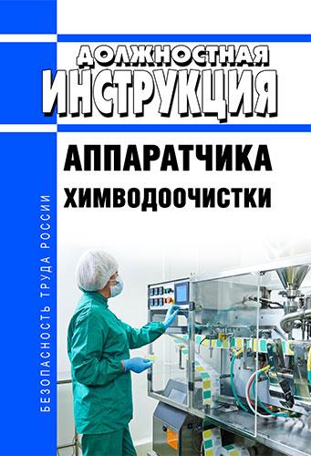 Должностная инструкция аппаратчика химводоочистки