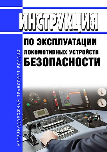 Инструкция по эксплуатации локомотивных устройств безопасности №Л230 2020 год. Последняя редакция