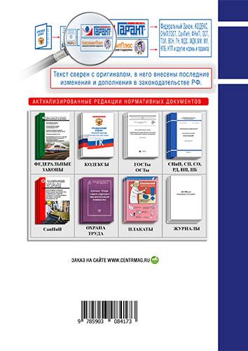 Правила продажи отдельных видов товаров 2020 год. Последняя редакция