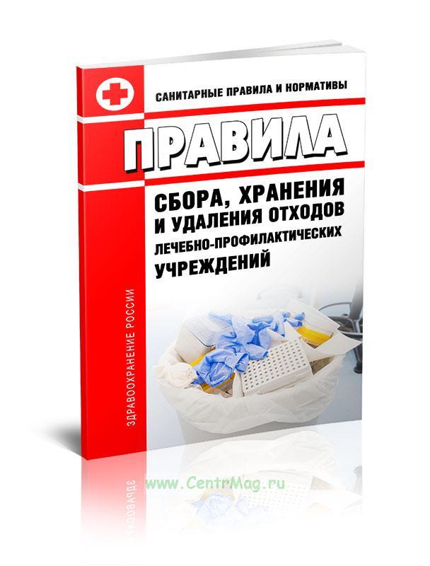 СанПиН 2.1.7.728-99 Правила сбора, хранения и удаления отходов лечебно-профилактических учреждений