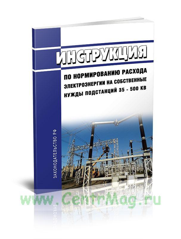 РД 34.09.208-81 Инструкция по нормированию расхода электроэнергии на собственные нужды подстанций 35 - 500 кВ 2020 год. Последняя редакция
