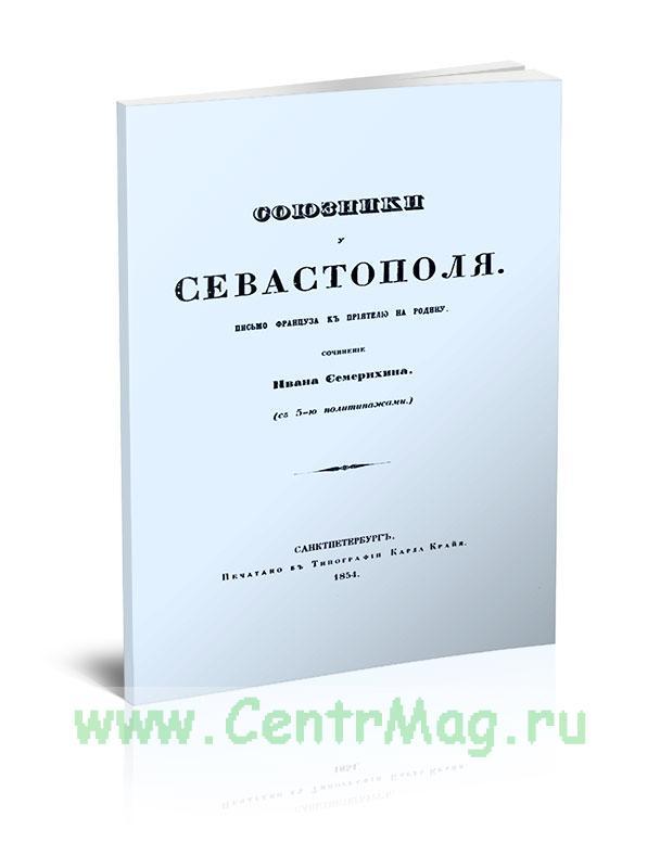 Союзники у Севастополя. Письмо француза к приятелю на родину