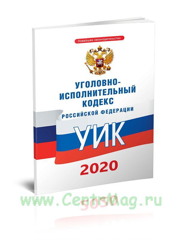 Уголовно-исполнительный кодекс РФ 2020 год. Последняя редакция