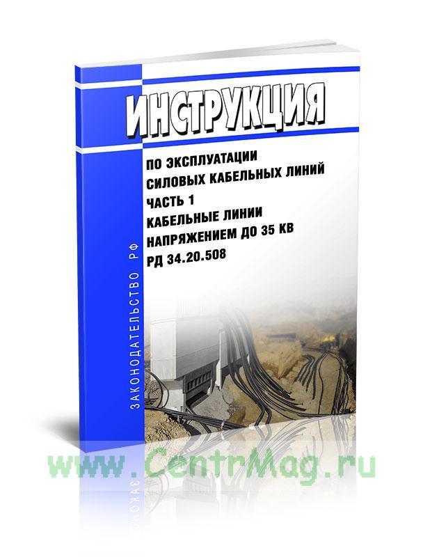 РД 34.20.508-80 Инструкция по эксплуатации силовых кабельных линий. Часть 1. Кабельные линии напряжением до 35 кВ 2019 год. Последняя редакция