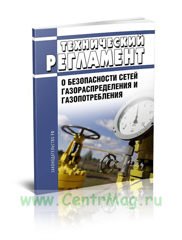 Технический регламент о безопасности сетей газораспределения и газопотребления 2019 год. Последняя редакция