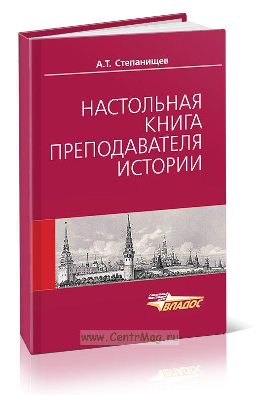 Настольная книга преподавателя истории: учебно-методическое пособие