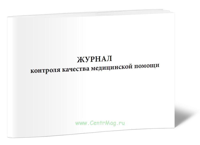 Журнал контроля качества медицинской помощи