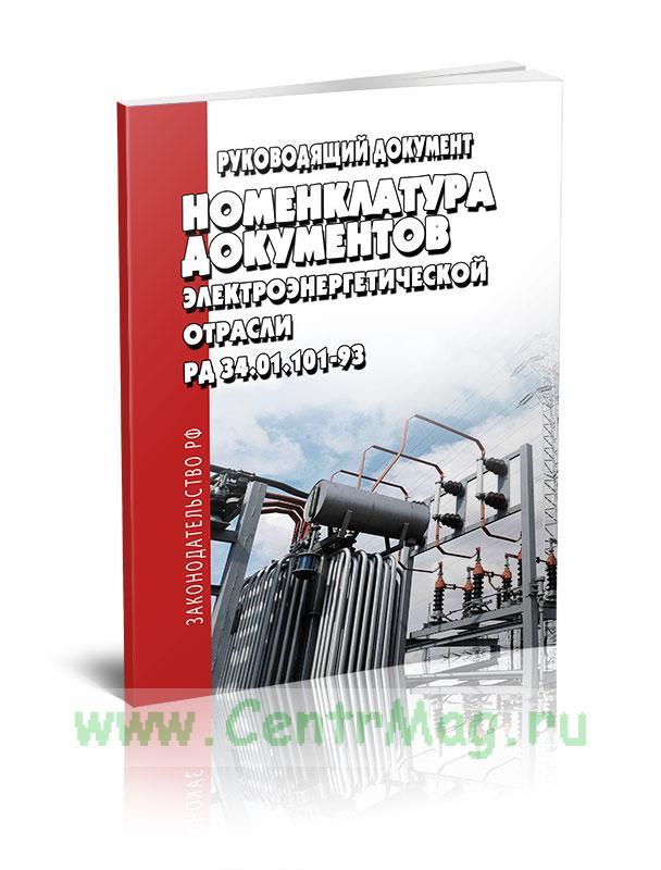 РД 34.01.101-93 Номенклатура документов электроэнергетической отрасли 2019 год. Последняя редакция