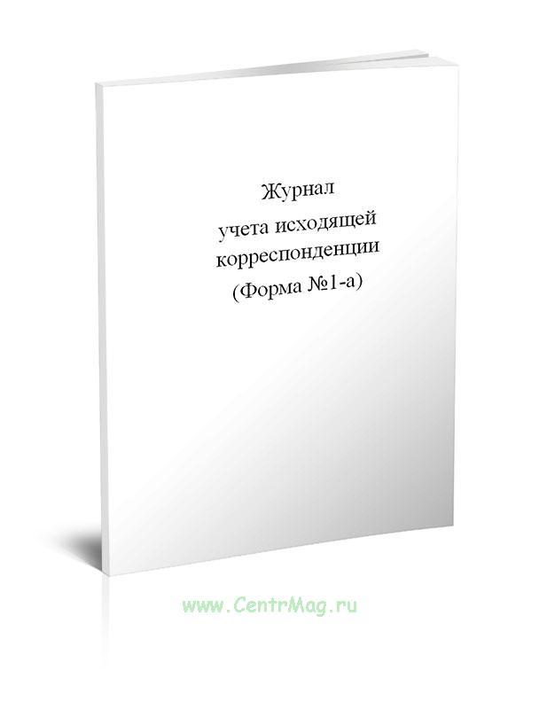 Журнал учета исходящей корреспонденции (Форма №1-а)