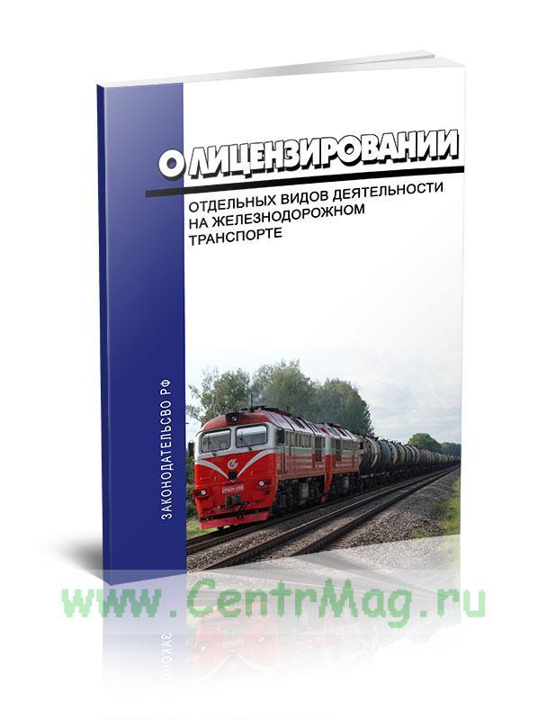 О лицензировании отдельных видов деятельности на железнодорожном транспорте 2019 год. Последняя редакция