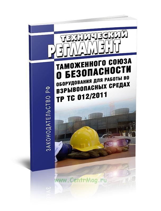 ТР ТС 012/2011 Технический регламент Таможенного союза