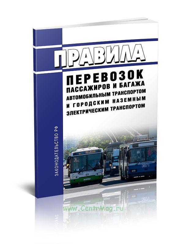 Правила перевозок пассажиров и багажа автомобильным транспортом и городским наземным электрическим транспортом 2020 год. Последняя редакция