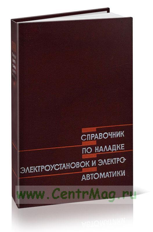 Справочник по наладке электроустановок и электроавтоматики