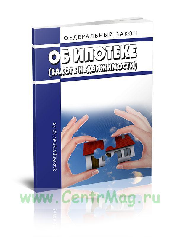 Об ипотеке (залоге недвижимости) Федеральный закон от 16.07.1998 № 102-ФЗ 2019 год. Последняя редакция