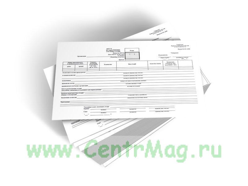 Акт на оприходование земельных угодий (Форма 401-АПК)