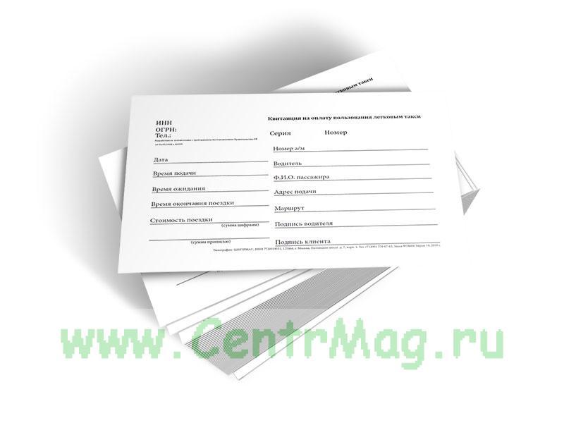 Квитанция на оплату пользования легковым такси (бланк строгой отчетности двухслойный самокопирующий)