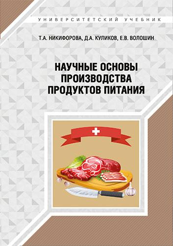 Научные основы производства продуктов питания: учебное пособие