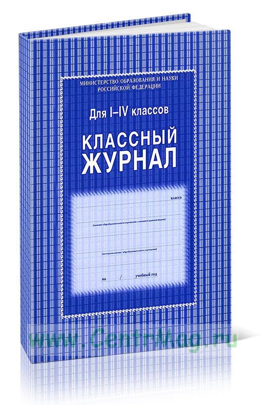 Классный журнал. Для 1-4 классов тв. пер.