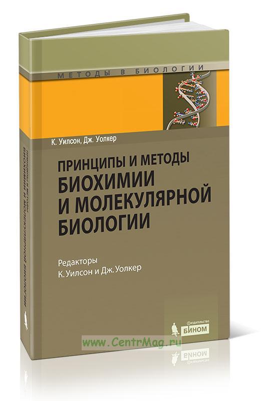 Принципы и методы биохимии и молекулярной биологии (2-е издание)