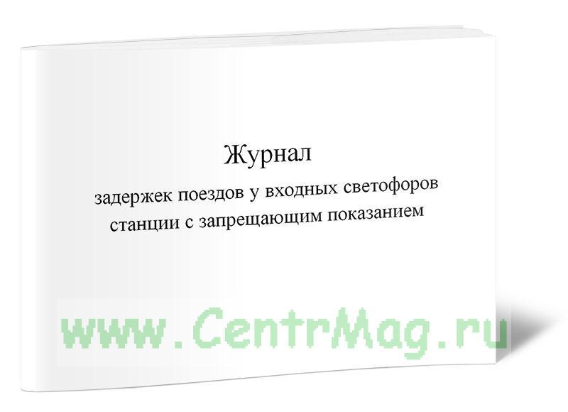 Журнал задержек поездов у входных светофоров станции с запрещающим показанием