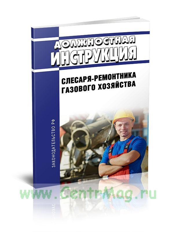 Должностная инструкция слесаря-ремонтника газового хозяйства
