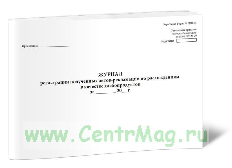 Журнал регистрации полученных актов-рекламации по расхождениям в качестве хлебопродуктов (Форма № ЗПП-55)