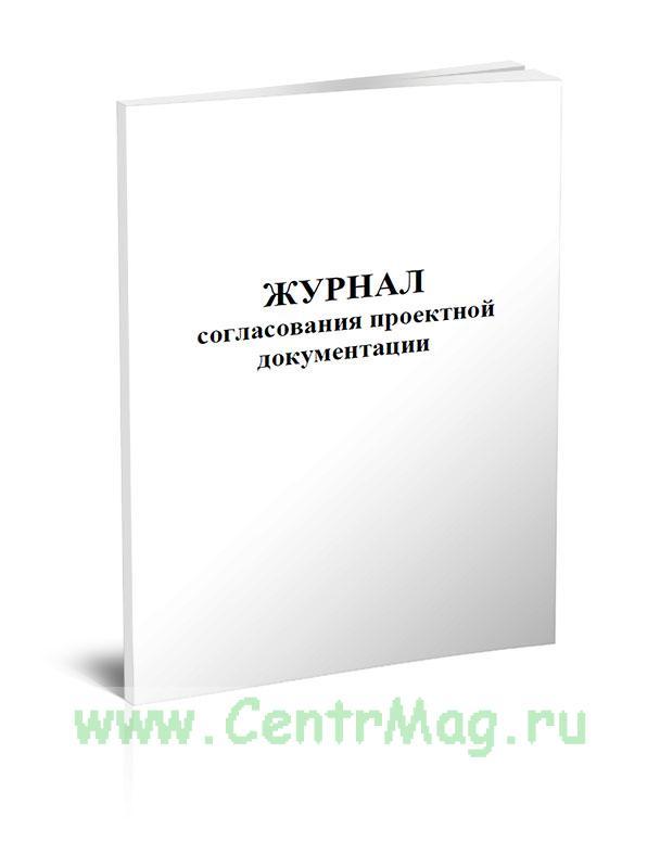 Журнал согласования проектной документации
