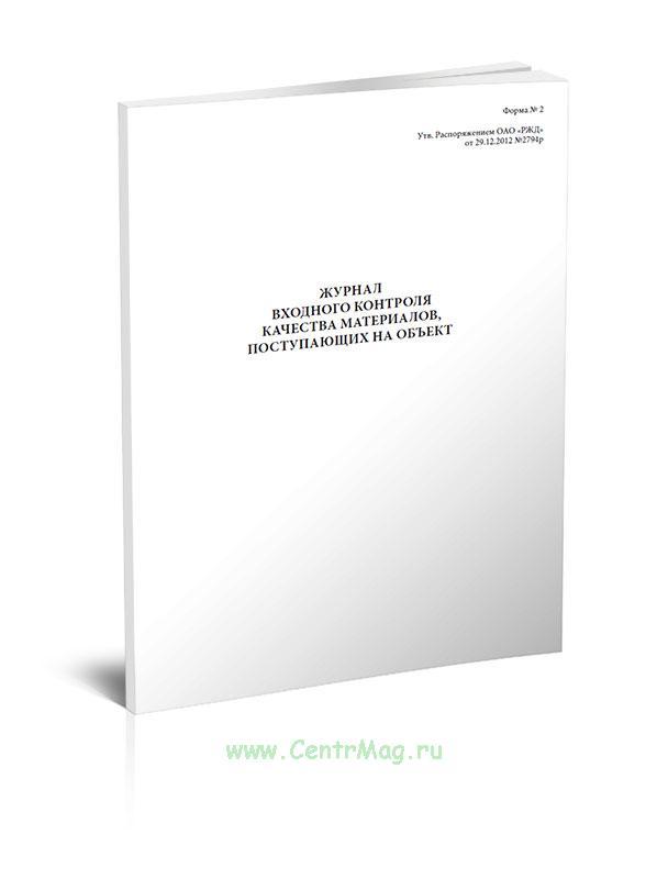 Журнал входного контроля качества материалов, поступающих на объект (Форма № 2)