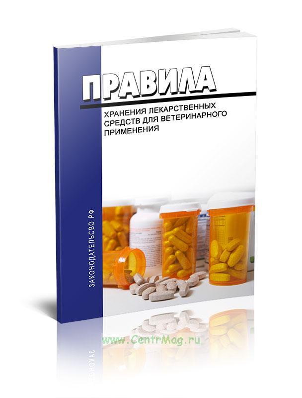 Правила хранения лекарственных средств для ветеринарного применения 2020 год. Последняя редакция