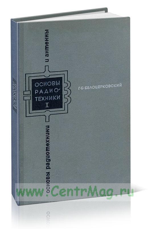 Основы радиотехники. Часть I