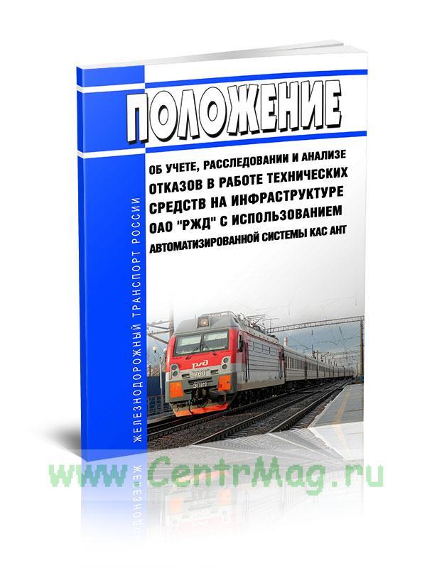 Положение об учете, расследовании и анализе отказов в работе технических средств на инфраструктуре ОАО