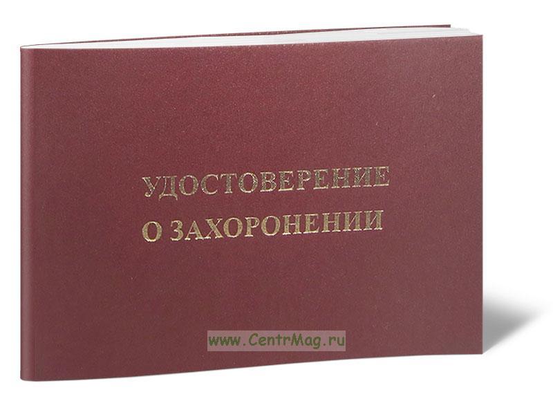 Удостоверение о захоронении